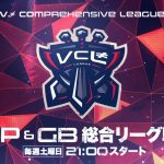 【荒野行動】V.≠ Comprehensive League8月度Day1実況 【VCL】