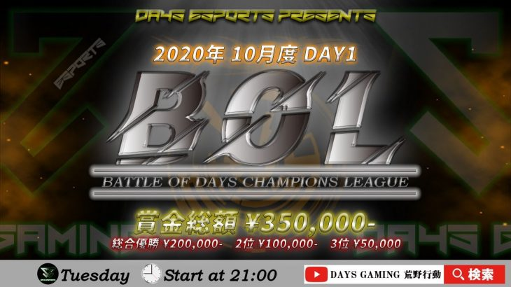 【荒野行動】BATTLE OF DAYS CHAMPIONS LEAGUE【DAY1】 実況:柴田アナ【DAYS GAMING】